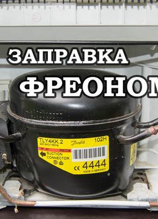 Заправка фреоном на дому в Харькове