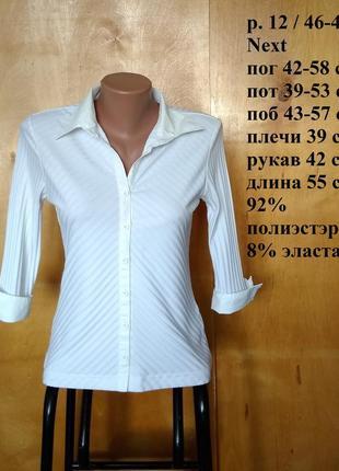 Р 12 / 46-48 стильная базовая офисная белая блуза блузка next