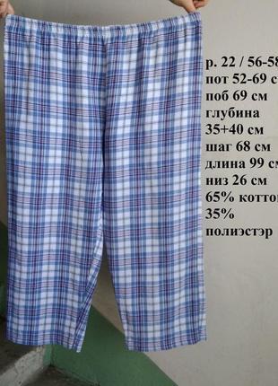 Р 22 / 56-58 комфортные домашние пижамные штаны брюки в синюю ...