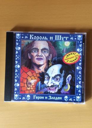 Лицензия cd группа Король и Шут : Герои и Злодеи