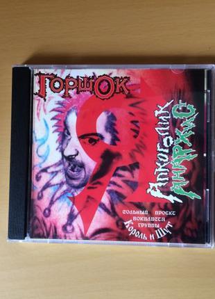 Лицензия cd сольный проект Горшок : я алкоголик анархист