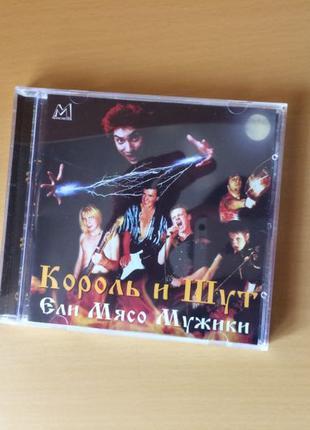 Музыка cd группа Король и Шут : ели мясо мужики