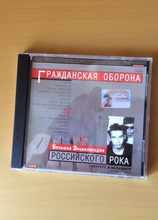 Музыка cd группа Гражданская оборона : сборник