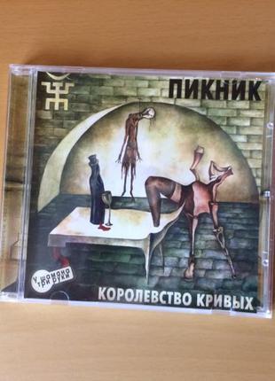 Музыка cd группа Пикник: королевство кривых