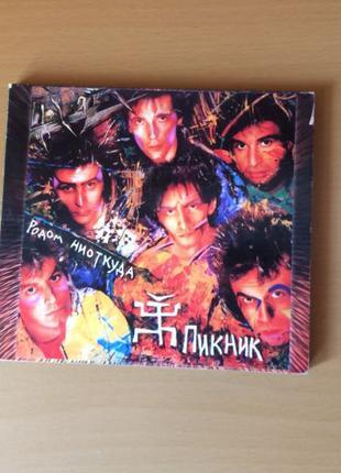 Фирменный cd группа Пикник : родом ниоткуда