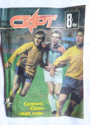 Журнал Старт №8 за 1991 рік