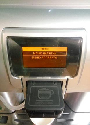 Обслуживание автоматических кофемашин Saeco Philips