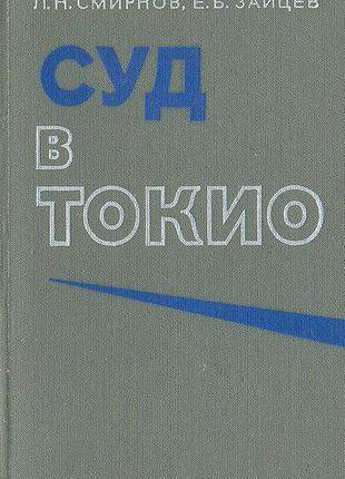 Книга е.б. зайцев, л.н. смирнов суд в токио
