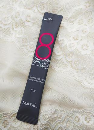 Маска для волос masil 8 seconds 8мл