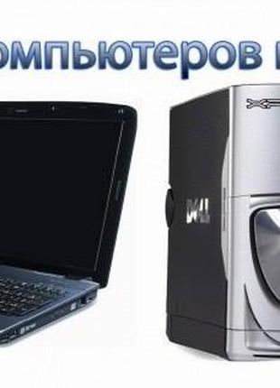 Ремонт компьютеров, обслуживание организаций Житомир!!
