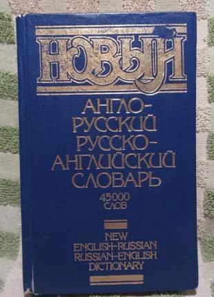 Словарь. Англо-русский, русско-английский словарь 45000 слов.