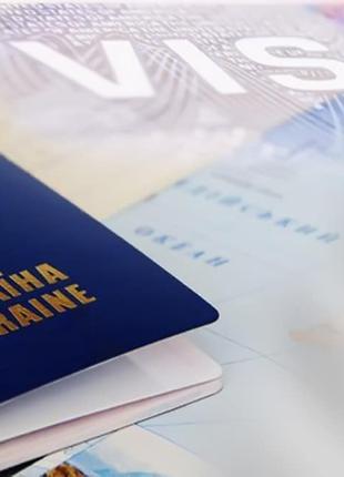 Допомога в відкритті візи до Польщі та Чехії