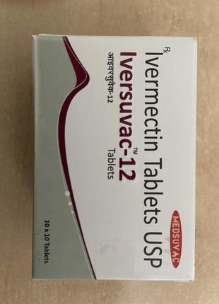 Ivermectin - Ивермектин USP для людей антипаразитарный препарат.