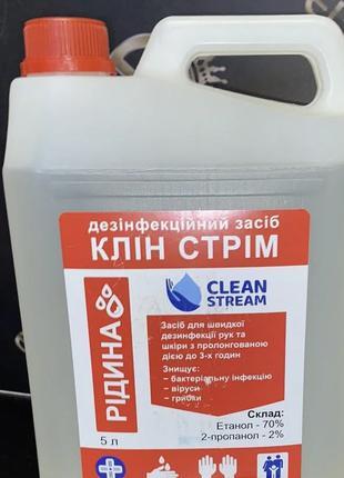 Антисептик для рук Clean Stream 5л
