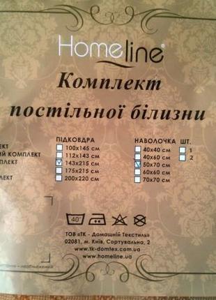 Комплект постільної білизни Home Line