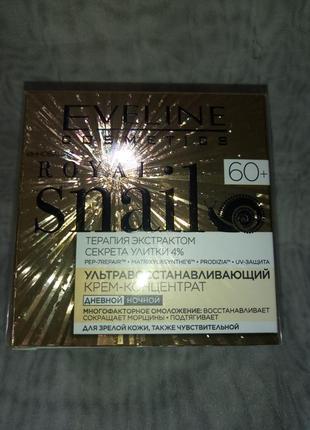 Крем для лица eveline cosmetics royal snail 60+