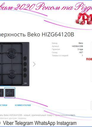 Варочная поверхность Beko HIZG64120B