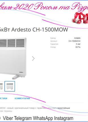 Конвектор 1.5кВт Ardesto CH-1500MOW