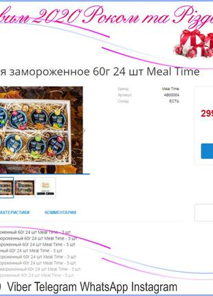 Ассорти чая замороженное 60г 24 шт Meal Time