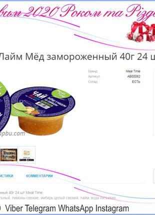 Чай Имбирь Лайм Мёд замороженный 40г 24 шт Meal Time