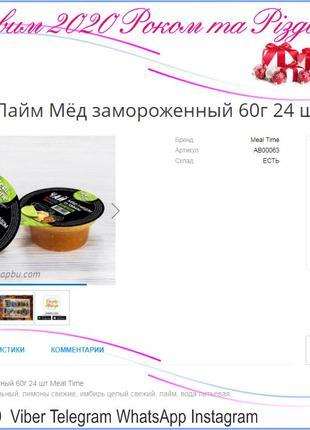 Чай Имбирь Лайм Мёд замороженный 60г 24 шт Meal Time
