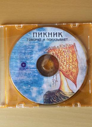 Музыка  cd группа Пикник: говорит и показывает