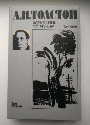 Толстой алексей * хождение по мукам* в 2 томах