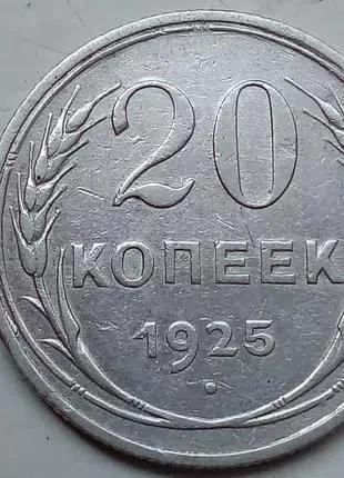 20 копеек СССР 1925 г. Серебро 500