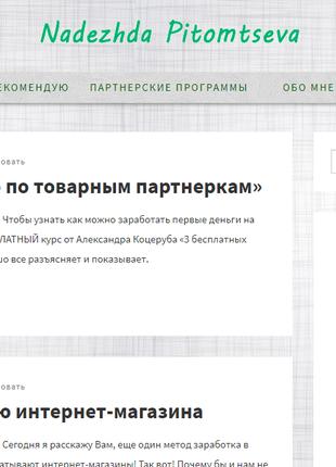 Сочный сайт-визитка - максимально быстро!