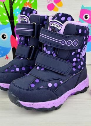 Термо - ботинки(зима)