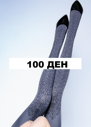 Колготки 100 ден / розмір 2