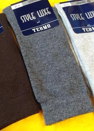 Носки шерстяні теплі шерстяные теплые термо набір 3 пари