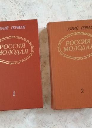 Россия молодая, Юрий Герман, 2 тома