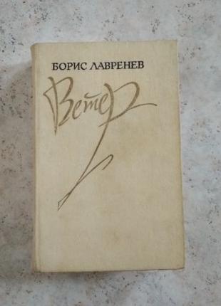 Борис Лавренев. Ветер. Повести. Рассказы
