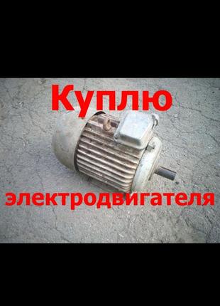 Электродвигатели электромоторы электродвигуни двигатель