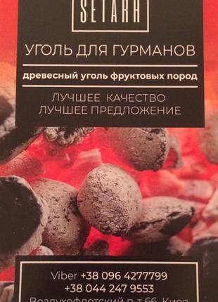 Древесный уголь из фруктовых пород ( яблоня, вишня )