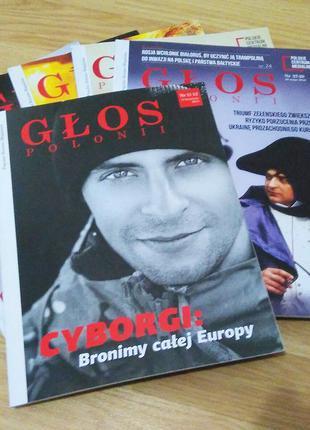 Верска журнала, газеты, каталога