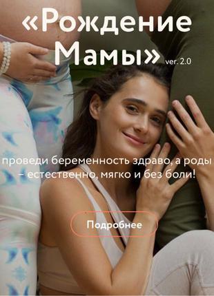 Курс Ани Семенюк «Рождений мамы»