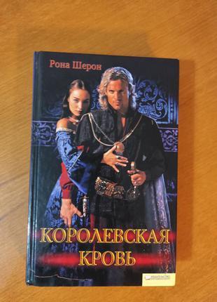 """Книга """"королевська кровь"""""""