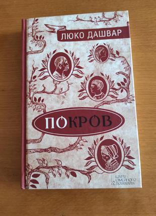 "Книга ""по кров"""