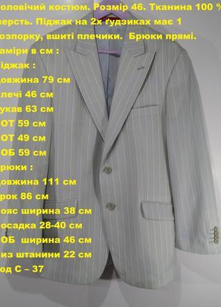 Мужской костюм размер 46