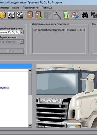 Scania Multi - Установка каталога запчастей для автомобилей Scani