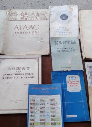 Атласы, карты, контурные карты. УчПедГиз СССР