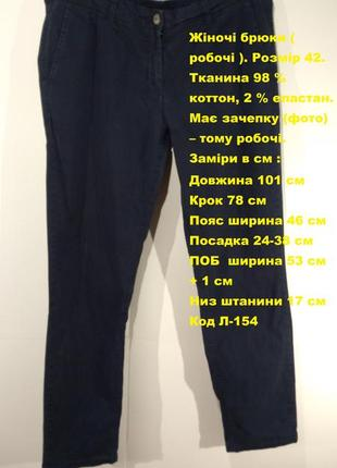Женские брюки размер 42