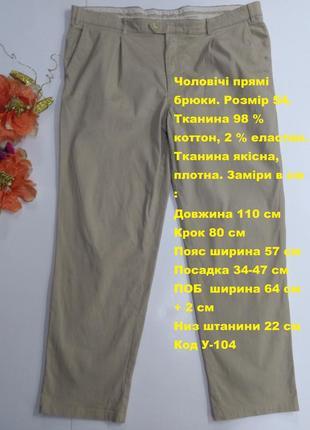 Мужские прямые брюки размер 54