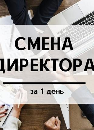 Регистрация изменений в учредительные документы
