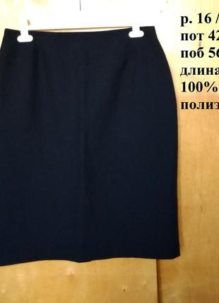Р 16 / 50-52 стильная демисезонная юбка юбочка спідниця прямая...