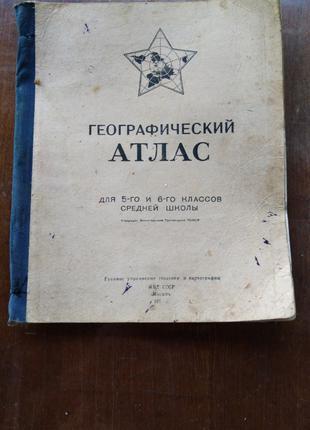 Географический атлас. МВД СССР. Издано в 1951 году.