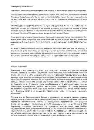 Английский/Русский/Украинский - Перевод текстов любой сложности