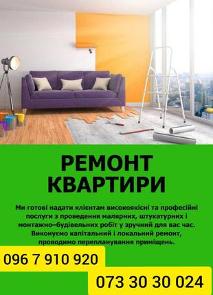 Комплексний ремонт квартир у місті Львів